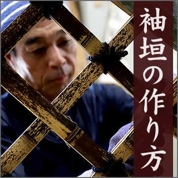 袖垣の作り方