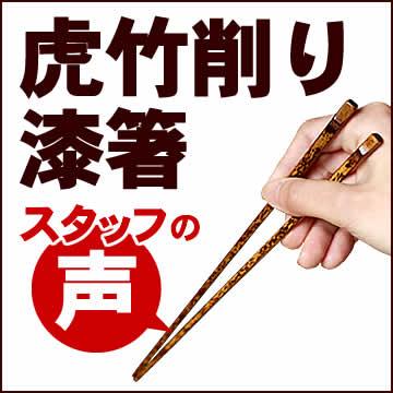 虎竹削り箸 ~竹虎スタッフの声~
