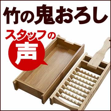 竹製大根おろし(鬼おろし) ~竹虎スタッフの声~