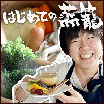 蒸篭使い方(レシピ)