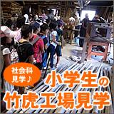 小学生の竹虎工場見学