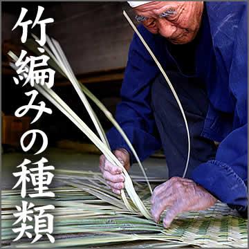 竹編みの種類