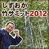 しずおか竹サミット2012