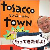 とさっ子タウン2014行ってきたぜよ!