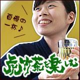 虎竹茶を楽しむ会
