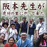 阪本先生が虎竹の里にやって来た