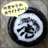 竹虎オリジナル竹炭キャンディープレゼント