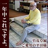 平田暁夫様 竹皮草履(ぞうり)