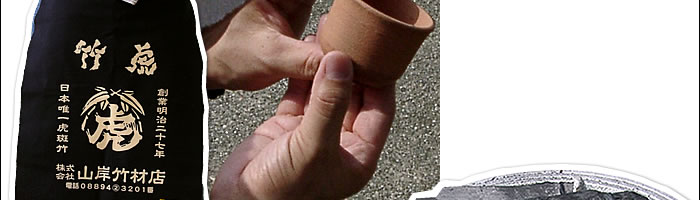 七輪を使って陶器を焼く