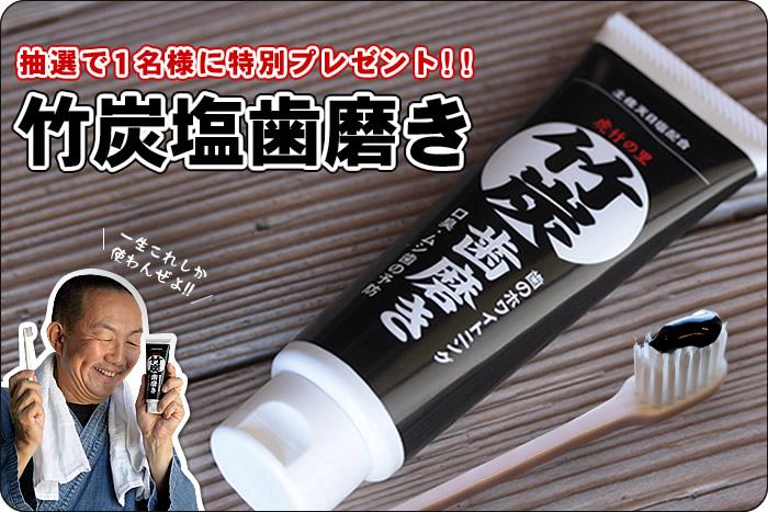 竹炭塩歯磨き