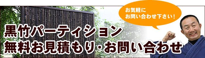 黒竹パーティション無料お見積り・お問い合せフォーム
