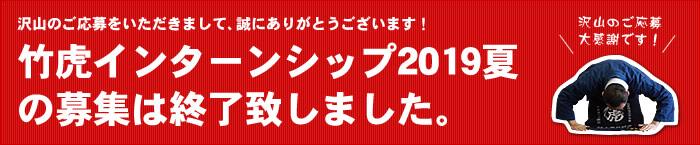 竹虎インターンシップ2019