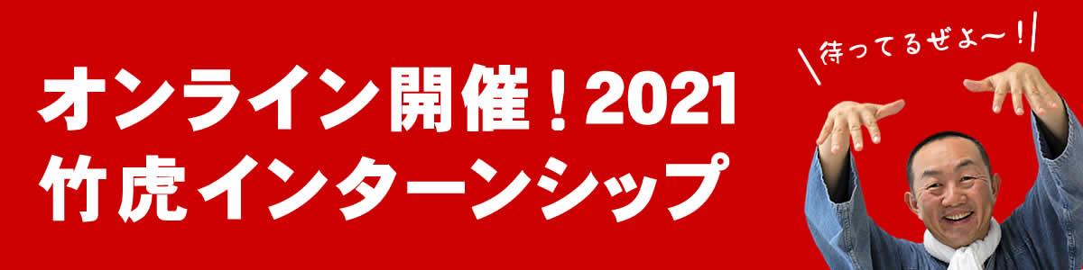竹虎2021インターンシップオンライン開催決定、竹林見学や虎竹福音鈴作りを行います