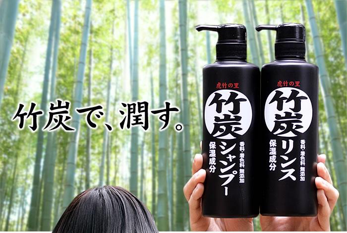 虎竹の里竹炭シャンプーリンス(Bamboo charocal)