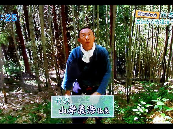 テレビ高知「イブニングKOCHI 高知家の力」で放映!