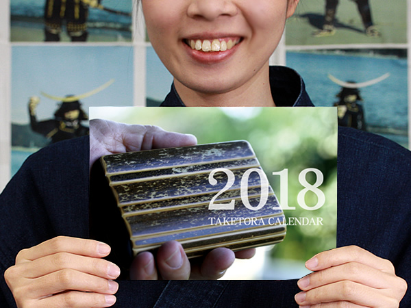 2018年,竹虎,特製,カレンダー,プレゼント企画