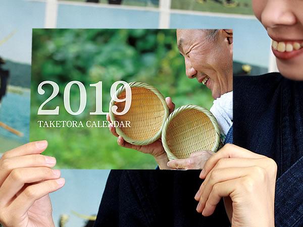 竹虎,カレンダー,壁掛け,プレゼント企画,2019年