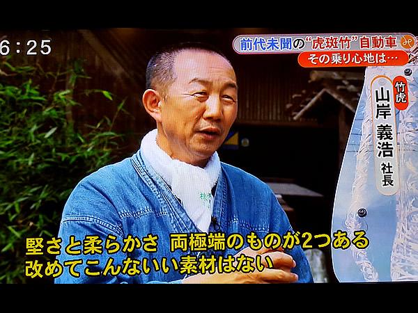 さんさんテレビ放送、竹虎四代目