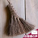 棕櫚箒(シュロほうき)ミニ