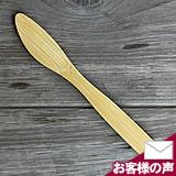 極上竹バターナイフ(大)