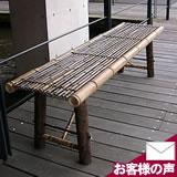 縁台(虎竹/折り畳み式)