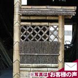 片袖垣枝屋根付(虎竹)