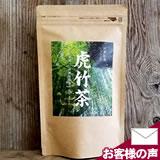 自然な甘さ香り日本唯一虎竹茶