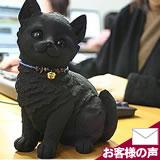 炭のお座りネコちゃん(大)