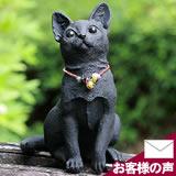 竹炭の日本猫(すわり)