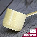 竹柄杓(ひしゃく)