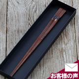 渡辺竹清作煤竹箸