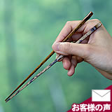 虎竹削り箸 子供用