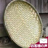 国産竹ざる(60センチ)