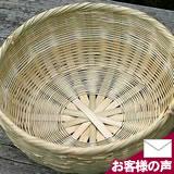 菊底編み水切りざる