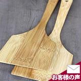 竹お好み焼きヘラ(2本組)