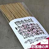 国産竹割箸