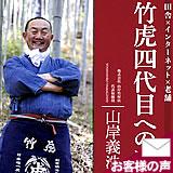 田舎×インターネット×老舗竹虎四代目への道