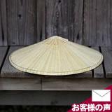 菅笠(角笠)丸輪付き