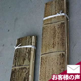 竹材/ひしぎ