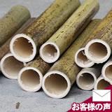 虎竹丸切り竹