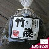 【飲料水、炊飯用】土窯づくりの最高級竹炭(平炭)