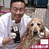 愛犬家に大好評の竹酢液リンス