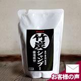 竹炭シャンプー・リンス(詰め替え用)