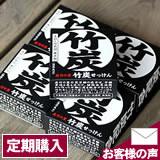【定期購入】虎竹の里 竹炭石鹸