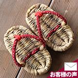 竹皮草履(ぞうり)子供用