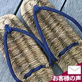 竹皮 草履(ぞうり)天然藍染め