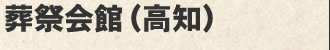 葬祭会館(高知)