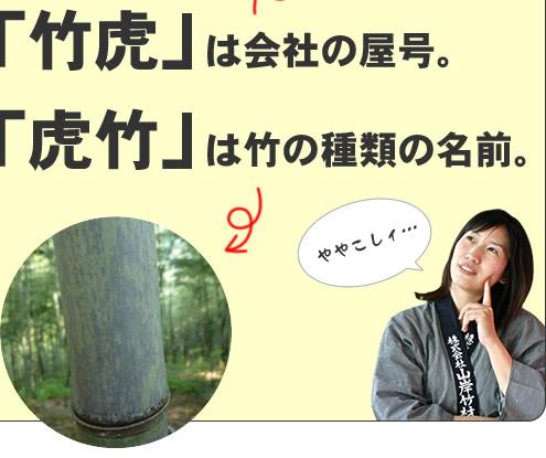 「竹虎」は会社の屋号。「虎竹」は竹の種類の名前。