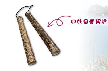 四代目愛用虎竹ヌンチャク